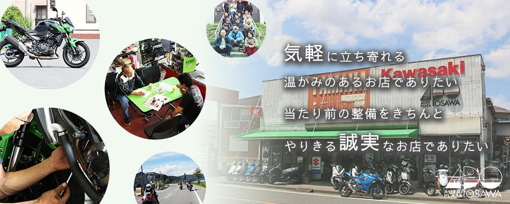 オートプラザ大沢店舗外観